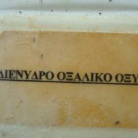 week-13-and-14-of-eye-kozani-andrea-spada-1